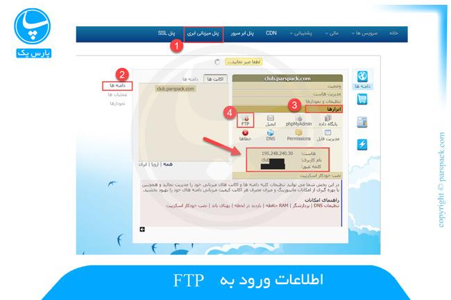 اطلاعات ورود به ftp
