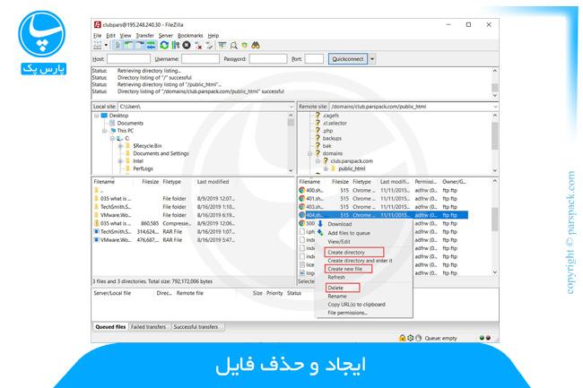 ایجاد و حذف فایل