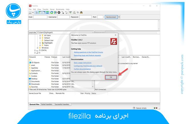 اجرای فایل filezilla