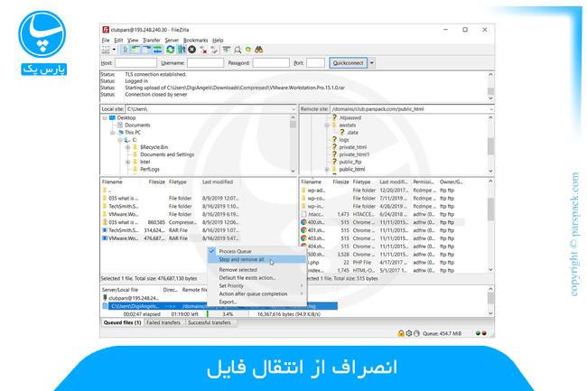 انصراف از انتقال فایل