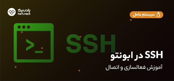 آموزش ssh زدن در ابونتو