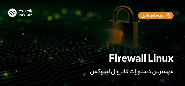 دستورات مهم firewall لینوکس