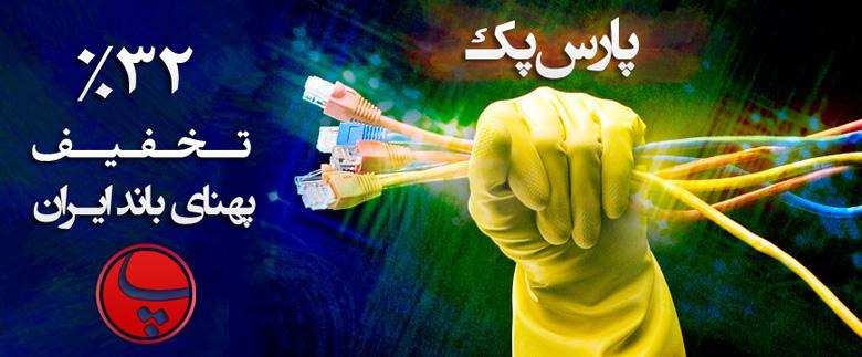 ۳۲% درصد تخفیف سراسری در هزینه های پهنای باند سرور های ایران