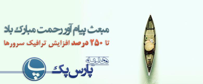 تا ۲۵۰ درصد ، افزایش حجم ترافیک سرورهای ایران