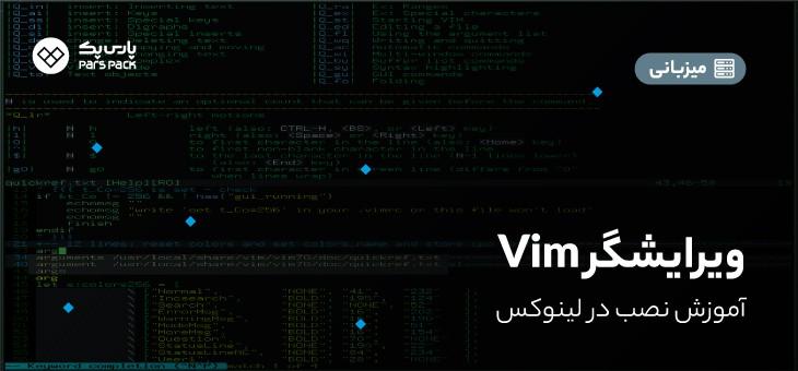 آموزش نصب VIM EDITOR در لینوکس