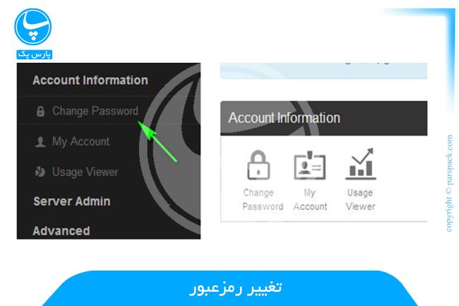 تغییر رمز عبور