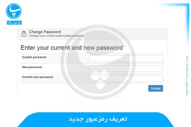 رمز عبور جدید