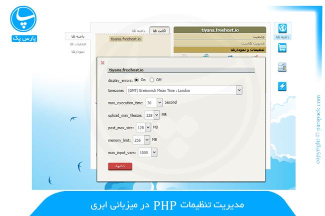 مشاهده تنظیمات php در میزبانی ابری