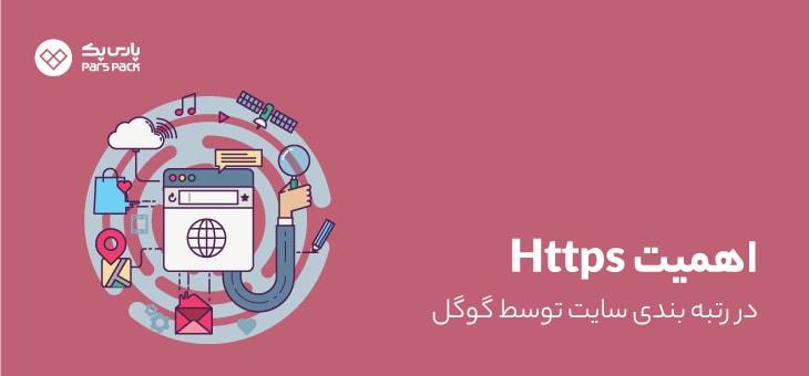 افزایش رتبه سایت با https