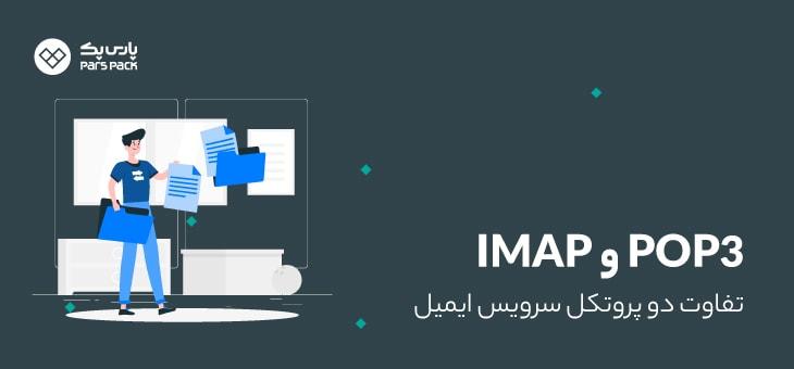 تفاوت IMAP و POP3 در وردپرس