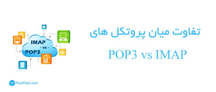 پروتکل سرویس ایمیل POP3 , IMAP