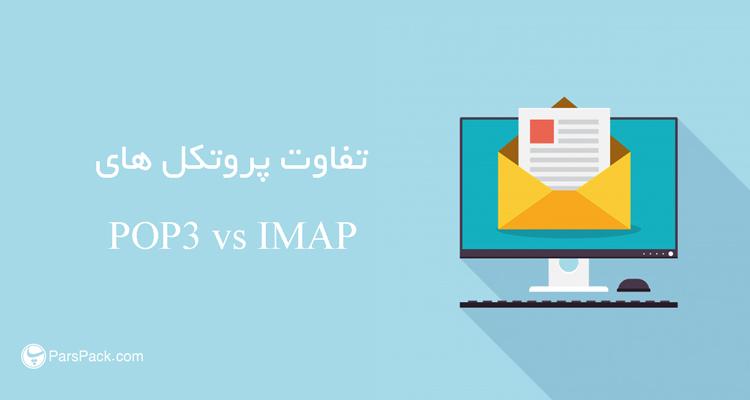 تفاوت pop3 , imap