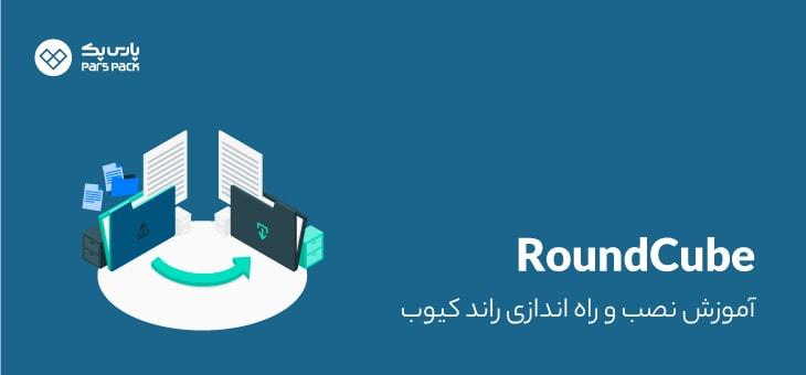 آموزش نصب roundcube