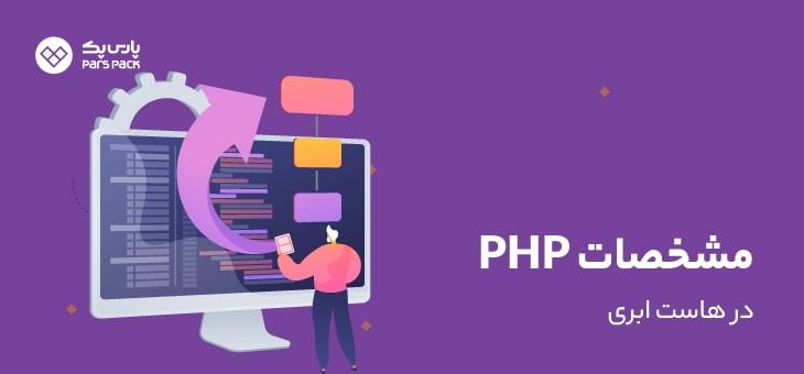 مشخصات php سرور هاست ابری