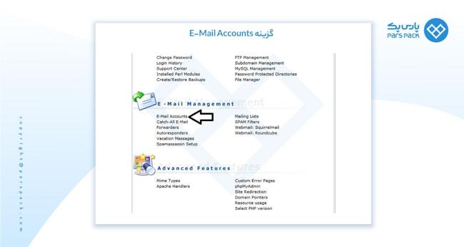 قسمت email accounts در پنل هاست ابری