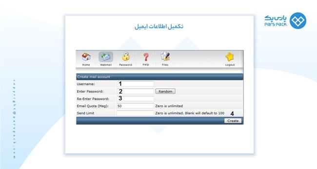 مشخصات ایمیل در هاست ابری