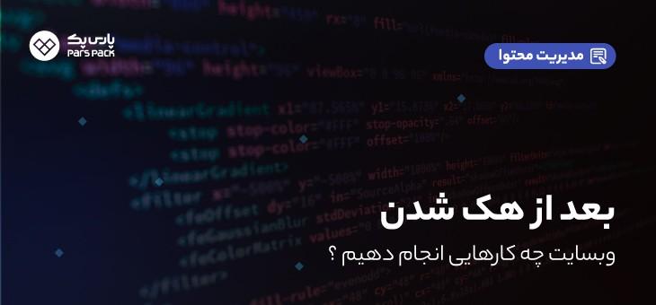 بعد از هک شدن سایت چه کارهایی انجام دهیم