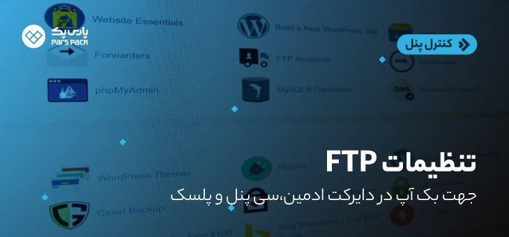 تنظیمات FTP جهت بک آپ در دایرکت ادمین