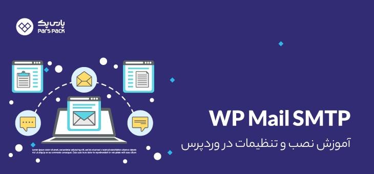 آموزش پلاگین WP-MAILSMTP
