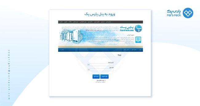 ورود به پنل کاربری پارس پک