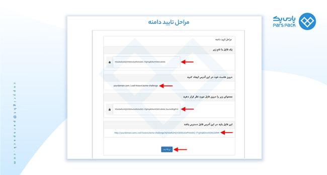 تایید دامنه برای SSL