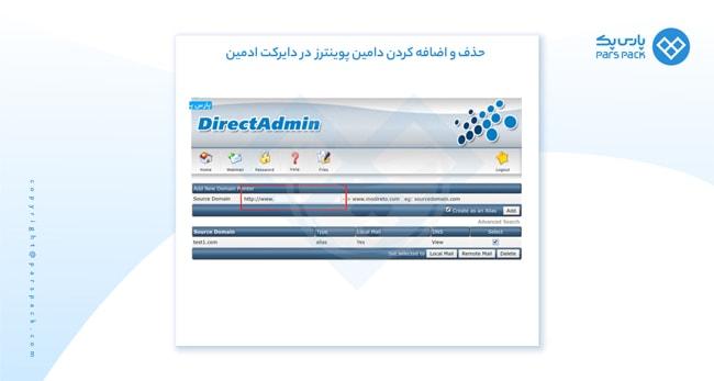 اضافه کردن domain pointers