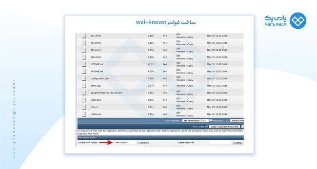 فولدر well known