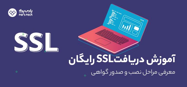 دریافت گواهی ssl رایگان