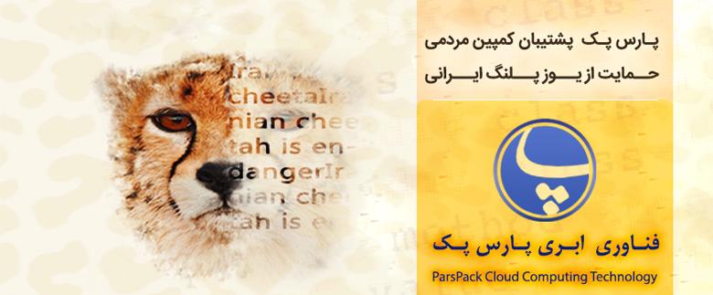 حمایت پارس پک از کمپین مردمی یوزپلنگ ایرانی