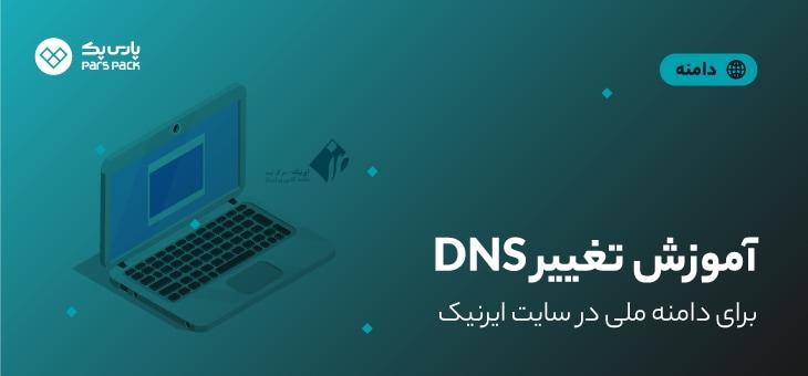 تغییر DNS در ایرنیک