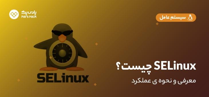 SeLinux چیست؟