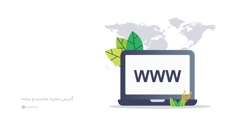 انتخاب آدرس سایت