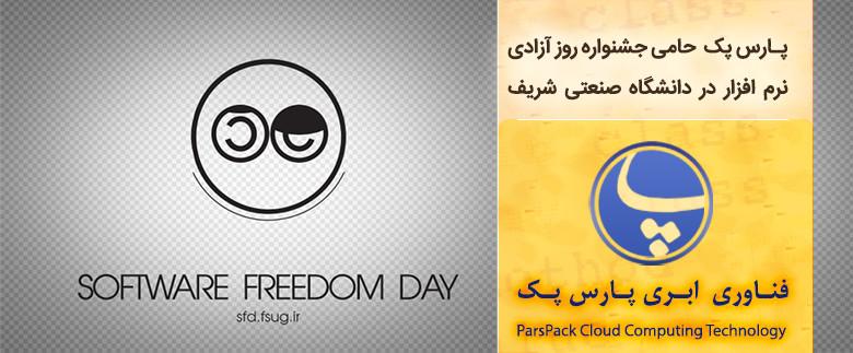 بزرگداشت روز آزادی نرم افزار در دانشگاه صنعتی شریف با حمایت پارس پک
