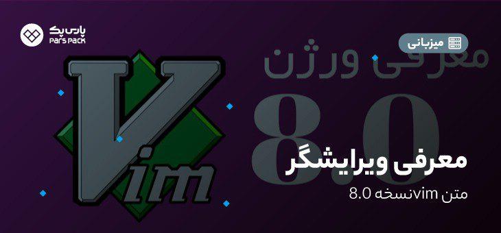 ویرایشگر vim نسخه 8