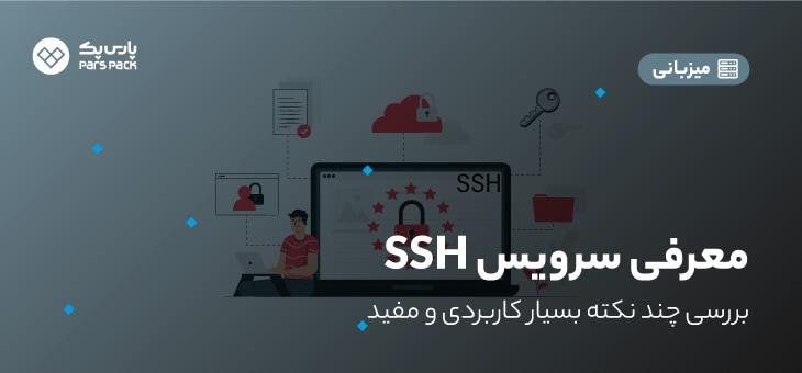 آموزش سرویس ssh