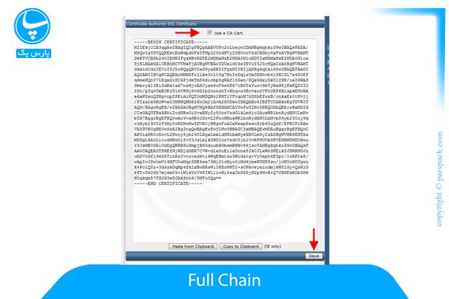 وارد کردن Full-Chain