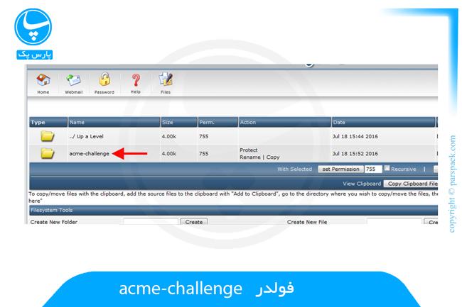 پوشه acme-challenge