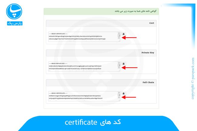کد های certificate