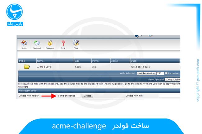 ساخت فولدر acme-challenge