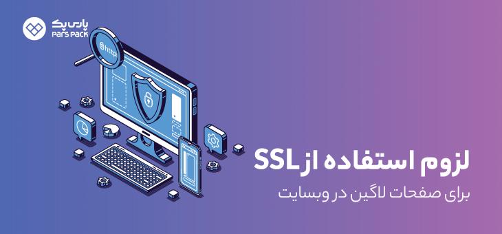 گواهی SSL برای صفحه لاگین