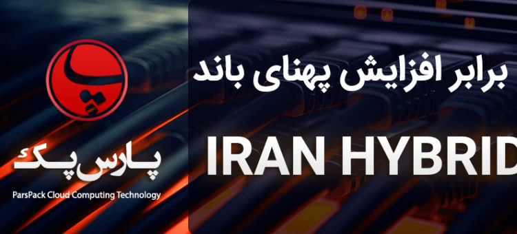 افزایش ۳ برابری پهنای باند هایبرید سرور ایران