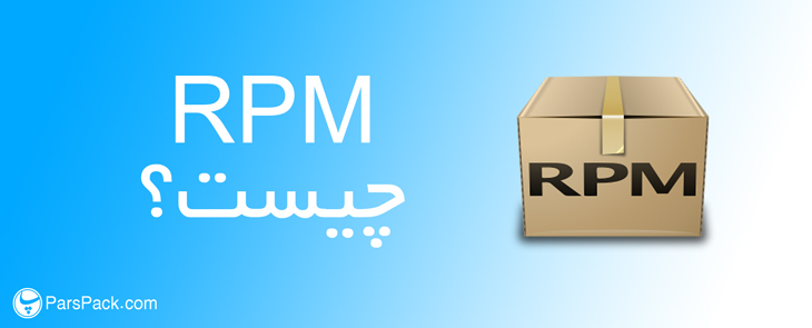 RPM چیست