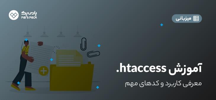آموزش htaccess