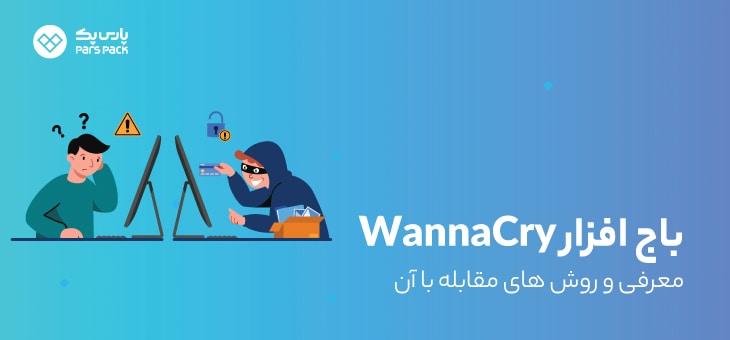 معرفی باج افزار wannacry
