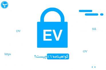 گواهی نامه EV چیست؟