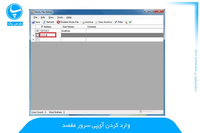 اضافه کردن ای پی در هاست ادیت فایل