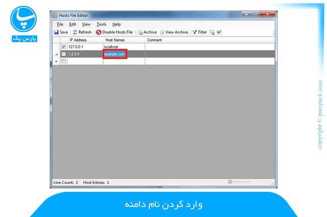 وارد کردن دامنه در هاست فایل ادیت