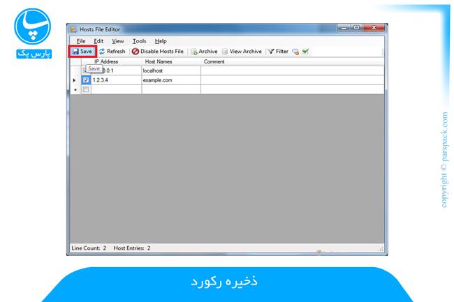 افزودن رکورد به هاست ادیت فایل