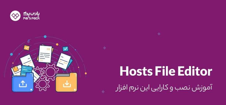 آموزش کار با hosts file editor