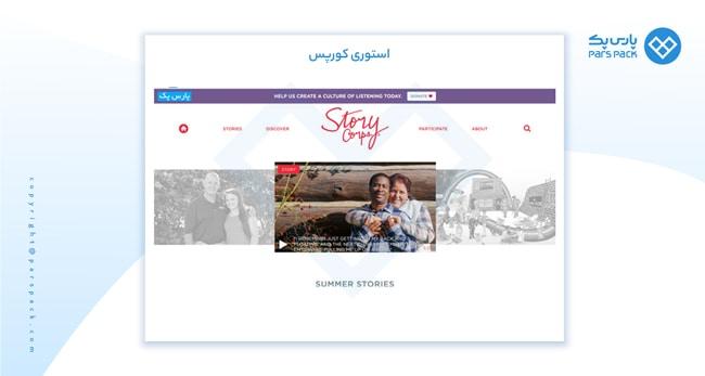سایت معروف وردپرسی استوری کورپس